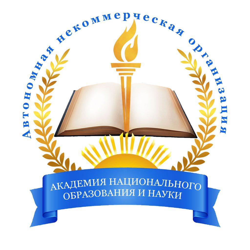 Академия национального образования и науки